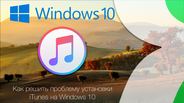 how to fix iTune can't recognize my iPhone after upgrade windows 10